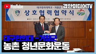 대구한의대 변창훈총장 거창군 구인모군수 기린도전학기 농…