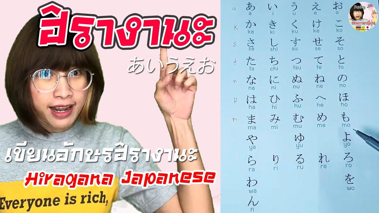 ฝึกเขียนตัวอักษรญี่ปุ่นฮิรางานะ | สอนภาษาญี่ปุ่น Foxky JP 🇯🇵