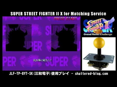 JLF-TP-8YT-SK(三和電子)使用プレイ② - SUPER STREET FIGHTER II X for Matching Service [USB3HDCAP]