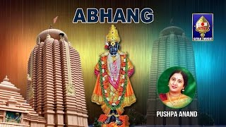 Abhang | Sundarate Dhyaana | By Pushpa Anana on Vitthala and Pandharpur