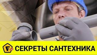 Как врезаться в пластиковую трубу, если ножовкой не подобраться(эти ножовки врежутся https://f.ua/shop/pily-i-nozhovki/ Подписывайся на наши крутые паблики в: ➔ Facebook — https://www.facebook.com/fotos..., 2015-10-26T08:37:08.000Z)
