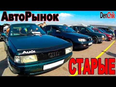 Авто Рынок 13 Старые машины!