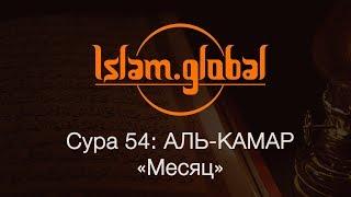 """Сура 54: """"Аль-Камар"""" (Месяц)"""