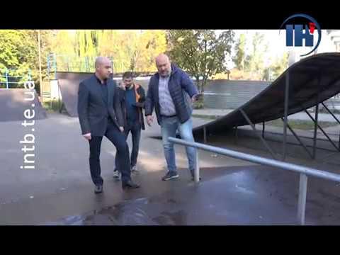 Телеканал ІНТБ: Недоліки у нещодавно відремонтованому скейт-парку підрядник змушений виправити