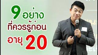9อย่างที่ควรรู้ก่อนอายุ20 I จตุพล ชมภูนิช I Supershane Thailand