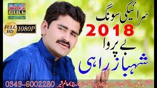 Be Parwa O Parwa By Shahbaz Rai New Saraiki song 2018 Gull Production Pk