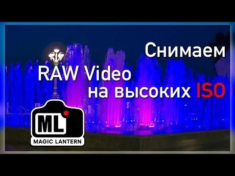 Снимаем RAW Video на высоких ISO