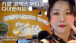 키엘 코엑스 부티크 탐방 feat. 나만의 울트라 훼이…