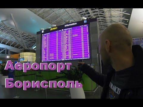 Обзор аэропорта Борисполь, терминал D . Регистрация на рейс и таможенный контроль.