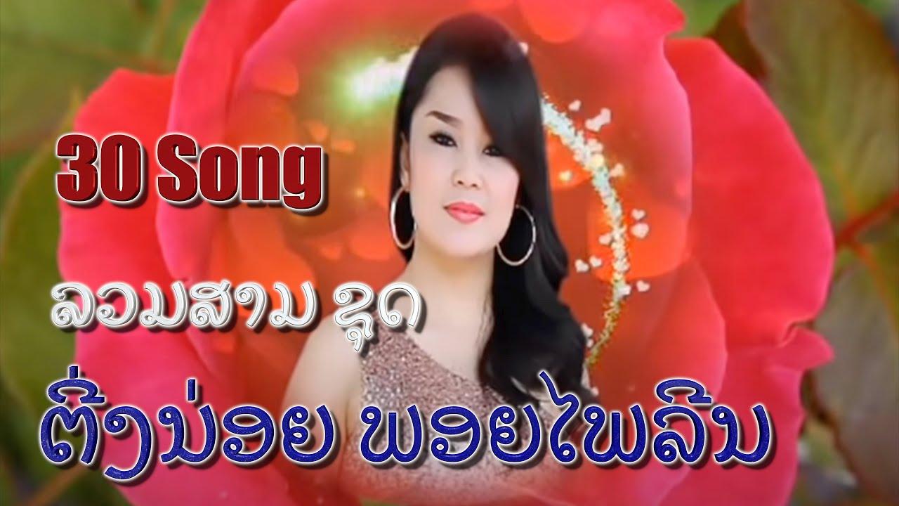 Download ຕີ່ງນ່ອຍ  ພອຍໄພລີນ ຊຸດ: ວາດສະໜາສີ່  TingNoi Laos Singer TS Studio Official MV None Stop Mix 001