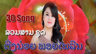 tingnoi laos singer ts studio official mv none stop mix 001