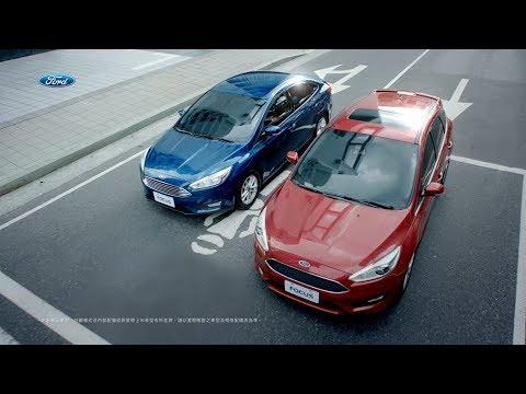 NEW FORD FOCUS 精彩篇 | 歐系智能轎跑,四門五門全新上市!