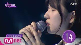 SUPERSTARK 2016 [3회] 19세 음악 외길인생 이세연 - ′내일을 묻는다′ 161006 EP.3 MP3