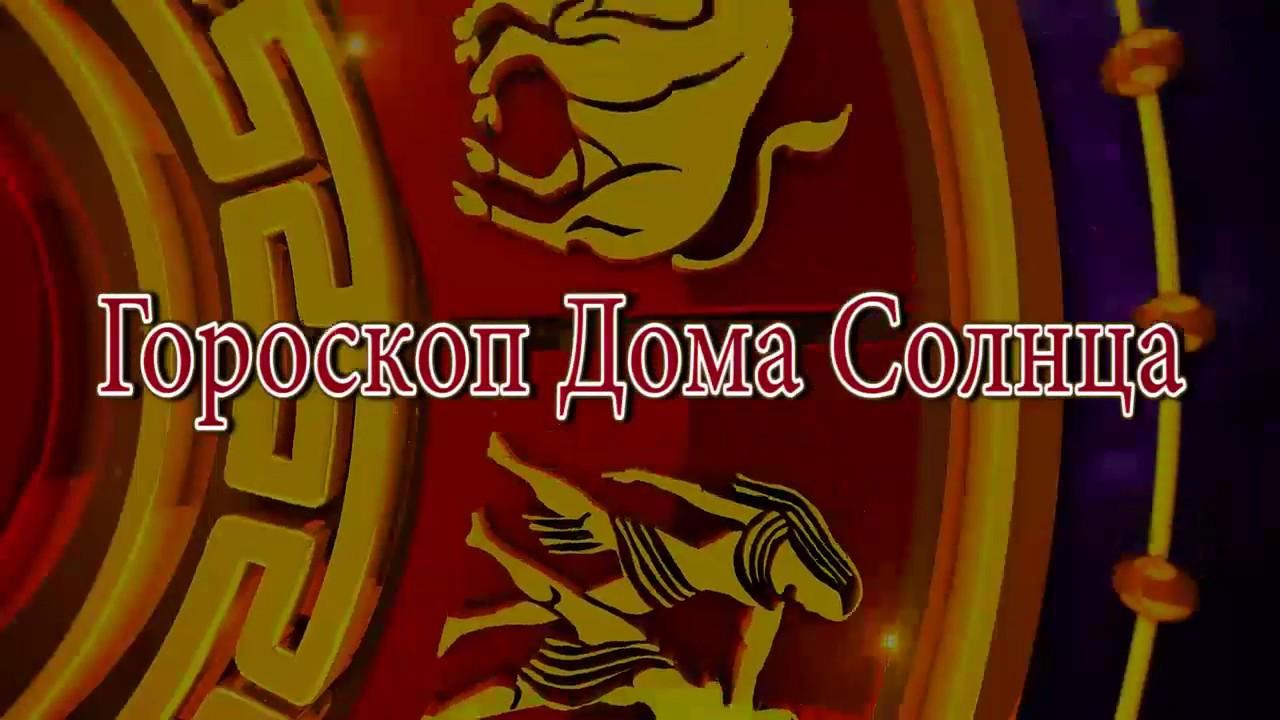 Дева. Гороскоп на неделю с 5 ноября по 11 ноября