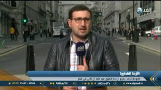 مراسل الغد: الشيخ عبد الله آل ثاني يعتبر تجميد أرصدته في قطر مكسب