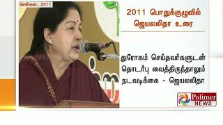 Jayalalithaa's video on abusing Sasi and family was released | Polimer News
