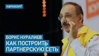 Борис Нуралиев (1С) — Как Построить Партнерскую Сеть