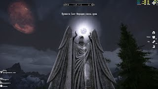 46.Skyrim (Evolution 2. 5 Beta) Рассветная заря