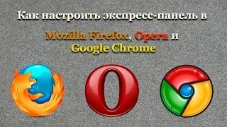 Как настроить экспресс панель в Mozilla Firefox, Opera и Google Chrome