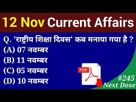 Next Dose #245| 12 November 2018 Current Affairs | Daily Current Affairs | Current Affairs In Hindi