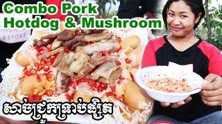 Tasty Combo fried pork hotdogs and mushrooms ផ្សិតទ្រាប់សាច់ជ្រូក from Rathanak Vibol Yong Ye
