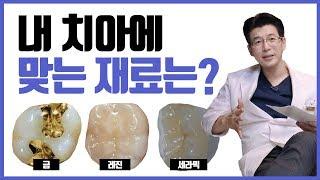 이 영상을 보시면 치과의사를 엉덩방아 찧게 할 수 있습…