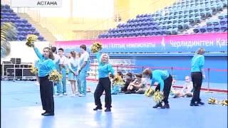 В Астане проходит чемпионат по черлидингу