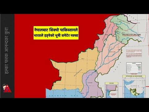 भारतलाई अर्को झड्का; नेपालबाट सिक्यो पाकिस्तानले : Pakistan releases New Map