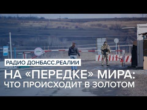 «Если войска развести в Золотом, линия обороны пройдет по центру города» | Радио Донбасс Реалии