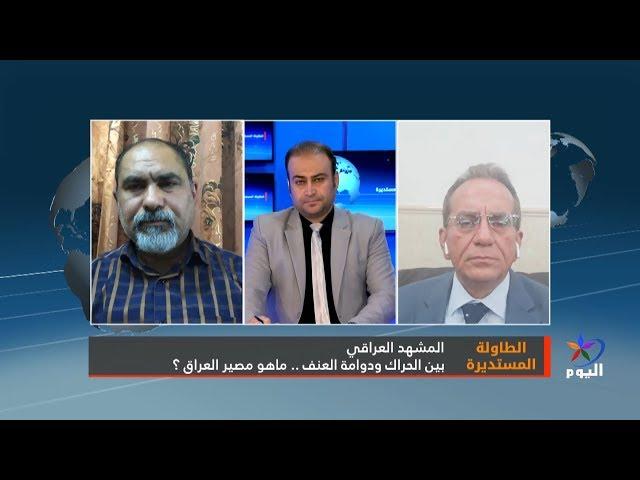 بين الحراك ودوامة العنف .. ماهو مصير العراق ؟