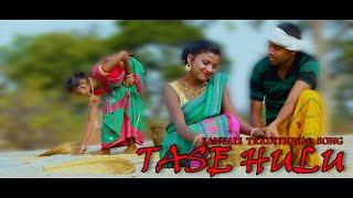 New Santali Album  2018  Tase Hulu  Harvesting Song  Tiriyo singles  Anjali amp; Akash  HD