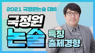 국정원 논술 특징과 출제경향 ★ 2021년 대비