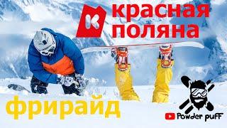 Красная поляна 2021 фрирайд горнолыжный курорт Сочи