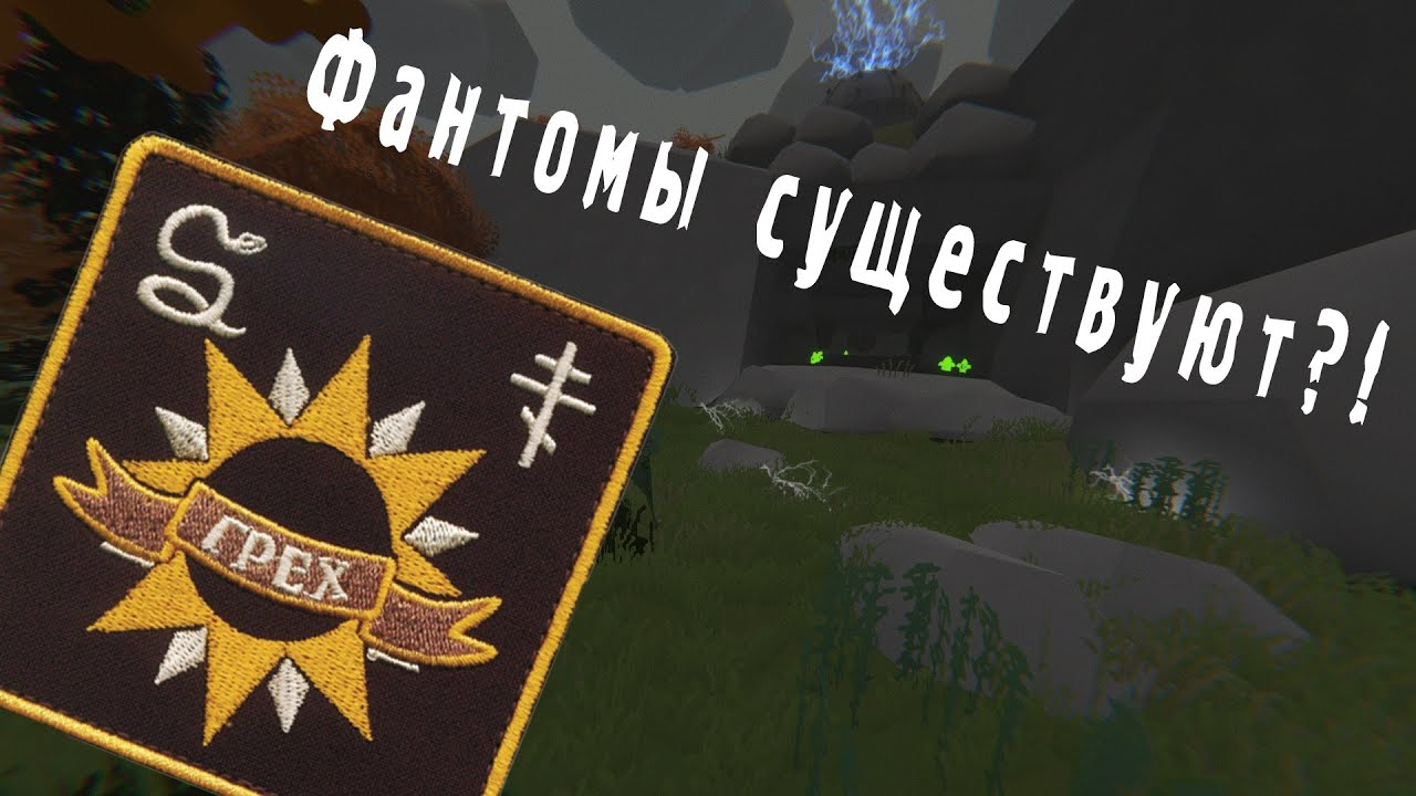 SHADOW OF THE ZONE UNTURNED STALKER RP - ФАНТОМЫ СУЩЕСТВУЮТ?!