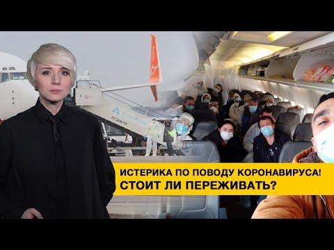 Почему украинцы не рады эвакуированным из Уханя и кто в этом виноват?