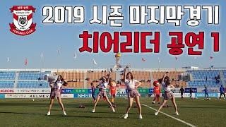 상주상무 치어리더 공연 다시만난세계 20191130