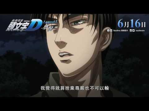 New Initial D Movie: Legend 3 頭文字 D 新劇場版 Legend 3︰夢現 [HK Trailer 香港版預告]