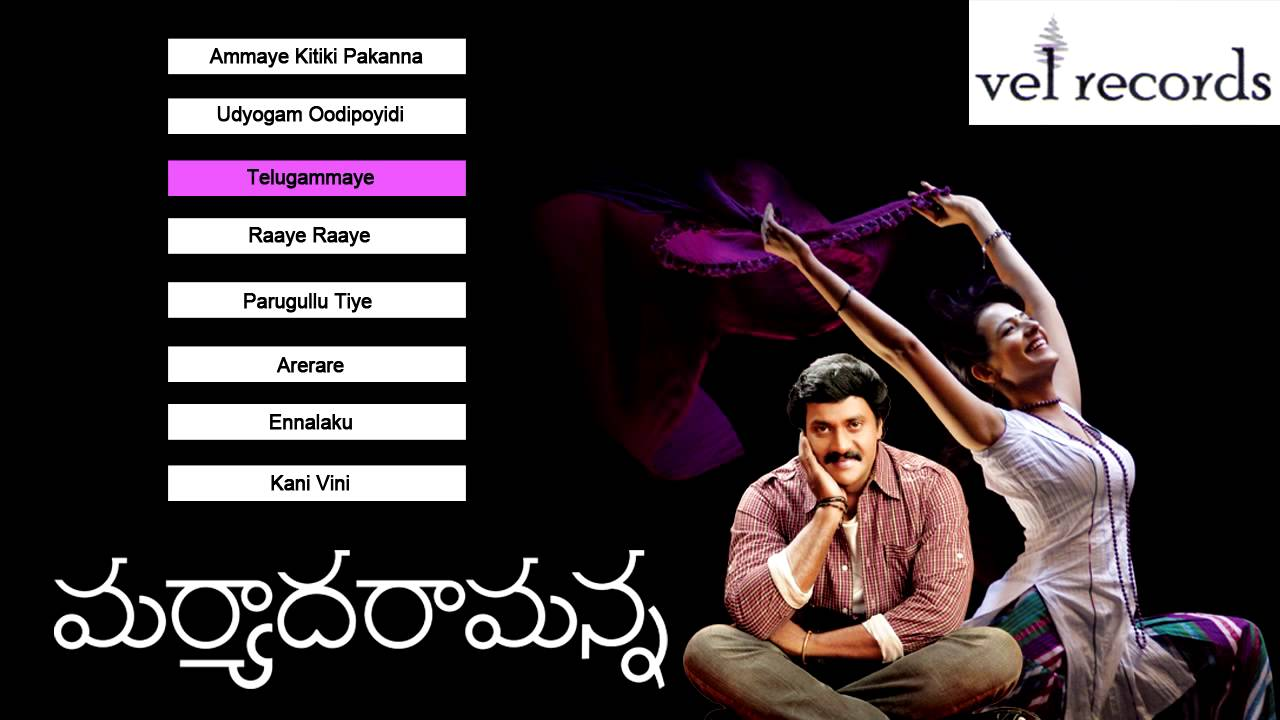 Maryada Ramanna Full Movie In Telugu