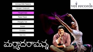 Maryada Ramanna | Telugu Movie Full Songs | Jukebox - Vel Records