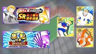 Captain Tsubasa Dream Team Try to Draw Them 足球小將 奮戰夢幻隊