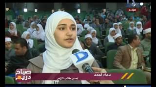 صباح دريم | كلية الاعلام جامعة الأزهر تنظم ملتقى الاعلام والشباب