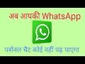 अब आपकी WhatsApp पर्सनल चैट कोई नहीं पढ़ पाएगा
