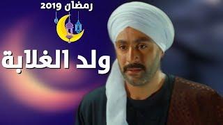 تفاصيل مسلسل ولد الغلابة احمد السقا مسلسلات رمضان 2019