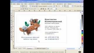 Домашний бизнес по изготовлению визиток(Продающие визитки в Corel Draw. Как сделать качественные визитки в домашних условиях. Дизайн, печать, ламинирова..., 2012-05-18T18:31:14.000Z)