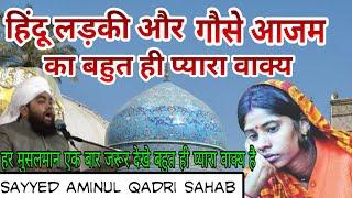 Hindu Ladki Aur Gouse Aazam Ka Waqia By Sayyed Aminul Qadri