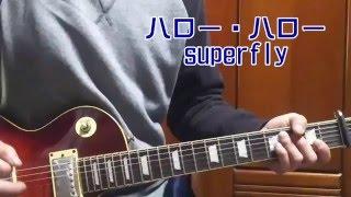 ■ハロー・ハロー■Superfly ギター耳コピ