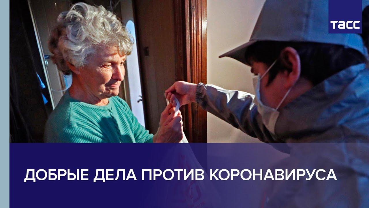 Добрые дела против коронавируса