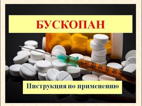 Бускопан (таблетки): Инструкция по применению