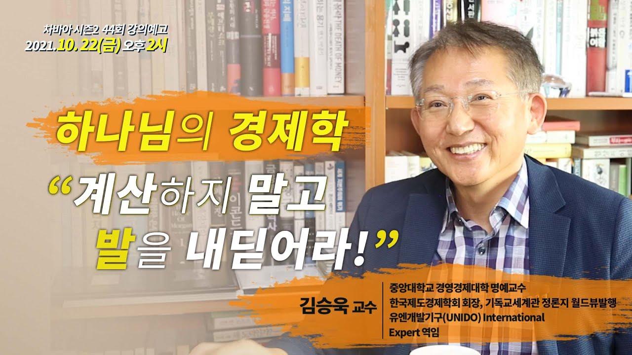 [시즌2] 차별금지법 바로알기 아카데미 44회 강사 예고편_김승욱 교수(중앙대 경영경제대학 명예교수)