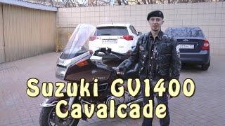 #Докатились! Suzuki gv1400 cavalcade. Он еще существует!